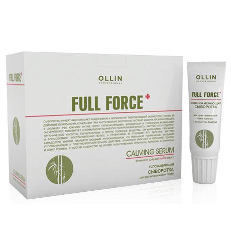 Ollin, Сыворотка Full Force, успокаивающая для чувств. кожи 10х15 мл. (упак.)Лечебные средства <br>Сыворотка сниимает раздражение и нормализует гидролипидный баланс кожи головы<br>