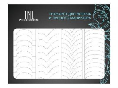 TNL, Трафарет для френча и лунного маникюра - АркаTNL Professional <br><br>