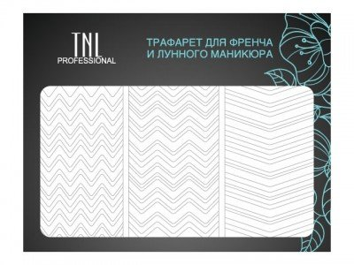TNL, Трафарет для френча и лунного маникюра - ДинамикаTNL Professional <br><br>