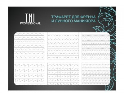TNL, Трафарет для френча и лунного маникюра - ЗубчикиTNL Professional <br><br>