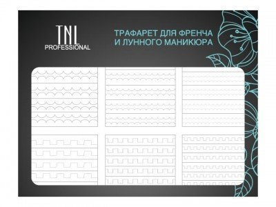 TNL, Трафарет для френча и лунного маникюра - Прямая и Волнистая линии (TNL Professional (Корея))