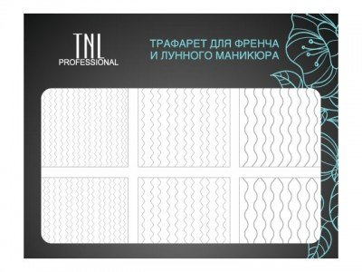 TNL Professional (Корея) TNL, Трафарет для френча и лунного маникюра - Узкая волна