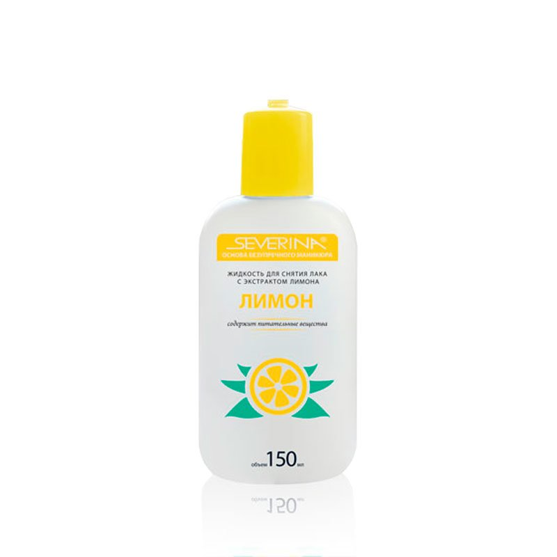 Severina, Жидкость для снятия лака - Лимон (150 мл.)Жидкости для снятия<br>Формула с ацетоном и маслом, 150 мл.<br>
