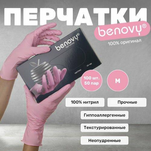 Benovy, Перчатки нитриловые, розовые (размер М, 100 шт./уп.) (Benovy (Малайзия))