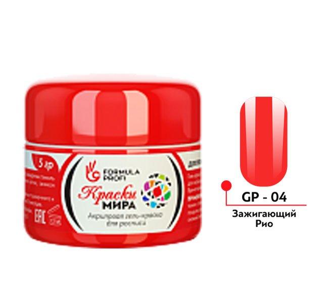 Формула Профи, Акриловая гель-краска для росписи - GP-04 Зажигающий Рио №04 (5 гр.)Акриловые краски <br>Гель краска, без липкого слоя, для профессиональной росписи ногтей.<br>