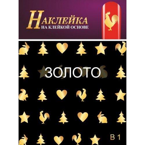 MILV, Наклейка для дизайна ногтей - B 01 (золото)Наклейки для дизайна ногтей<br>Наклейка для дизайна ногтей<br>