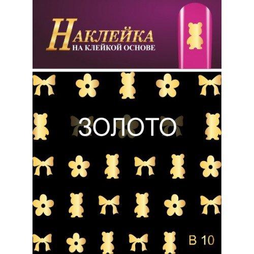 MILV, Наклейка для дизайна ногтей - B 10 (золото)Наклейки для дизайна ногтей<br>Наклейка для дизайна ногтей<br>