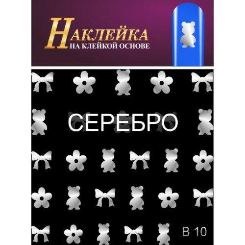 MILV, Наклейка для дизайна ногтей - B 10 (серебро)Наклейки для дизайна ногтей<br>Наклейка для дизайна ногтей<br>