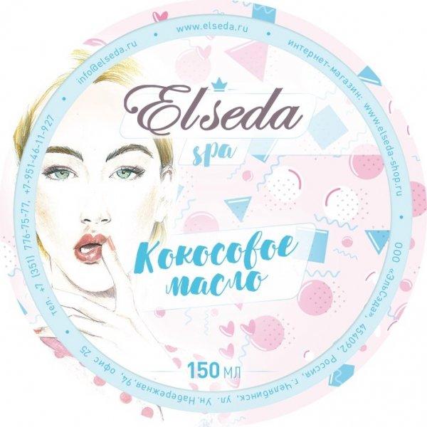 Elseda, Кокосовое масло (150 мл.)Средства ДО и ПОСЛЕ депиляции<br>Кокосовое масло имеет очень широкий спектр воздействия, хорошо увлажняет, питает и защищает кожу, делая ее красивой и гладкой<br>