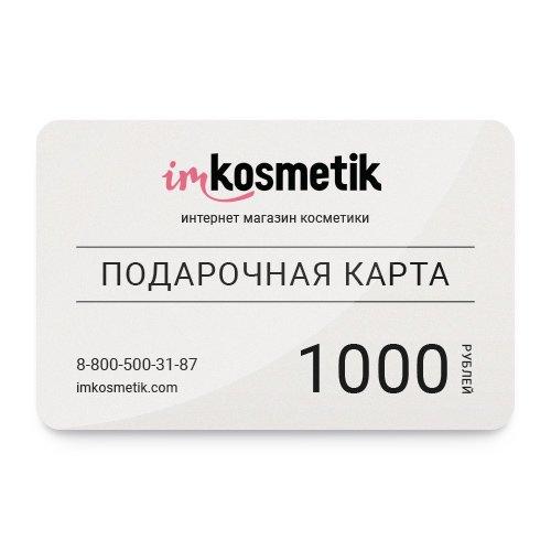 Imkosmetik, Подарочная карта 1 000 рубПодарочные сертификаты<br>Подарочная карта на1 000 рублей на покупку в интернет-магазине ИмКосметик. Небольшой, но приятный сюрприз<br>