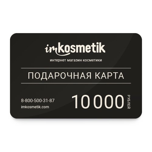 Imkosmetik, Подарочная карта 10 000 рубПодарочные сертификаты<br>Подарочная карта на 10 000 рублей на покупку в интернет-магазине ИмКосметик. В подарок тому, кого уже невозможно остановить<br>