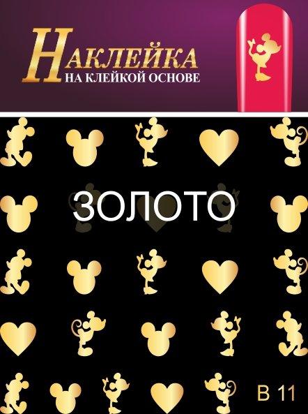 MILV, Наклейка для дизайна ногтей - B 11 (золото)Наклейки для дизайна ногтей<br>Наклейка для дизайна ногтей<br>