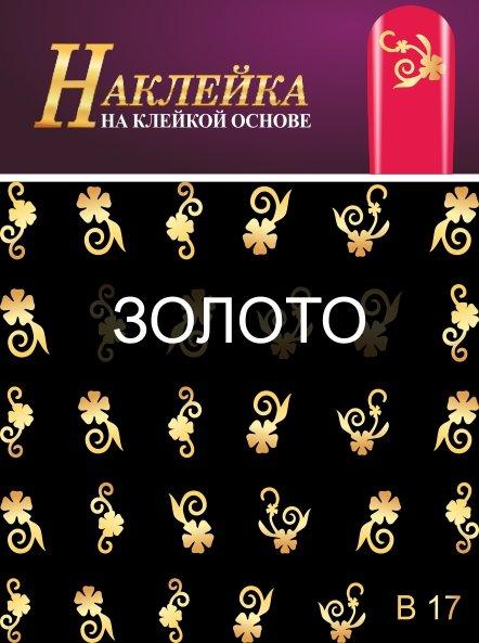 MILV, Наклейка для дизайна ногтей - B 17 золотоНаклейки для дизайна ногтей<br>Наклейка для дизайна ногтей<br>