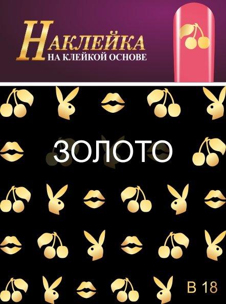 MILV, Наклейка для дизайна ногтей - B 18 (золото)Наклейки для дизайна ногтей<br>Наклейка для дизайна ногтей<br>
