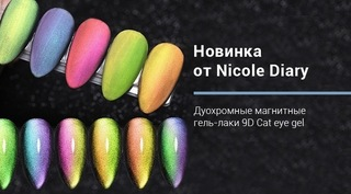 Nicole Diary Гель-лак 9D Cat eye gel